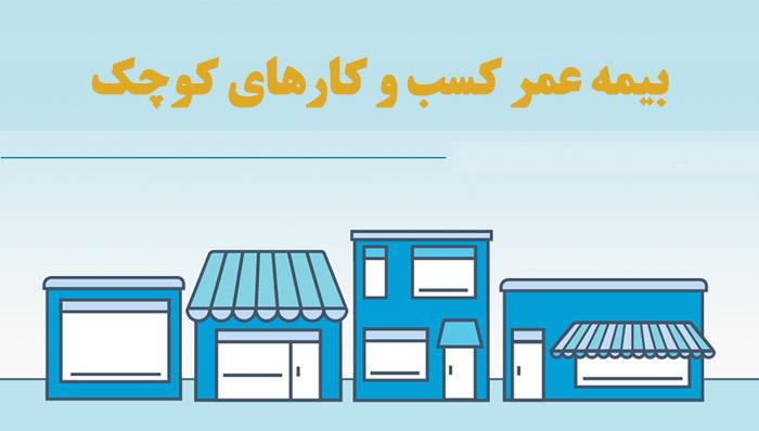 بیمهی عمر برای صاحبان شرکت ها و مشاغل کوچک